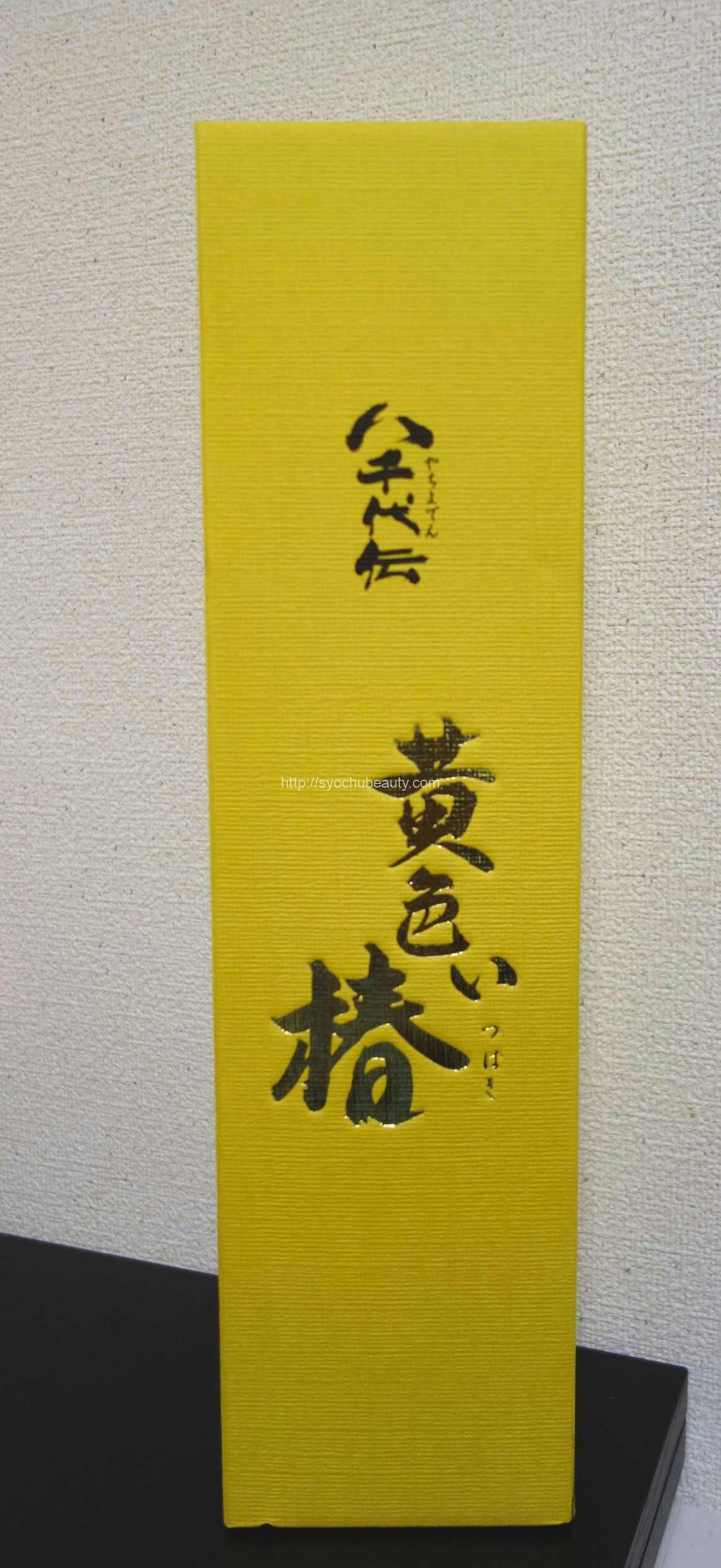 限定芋焼酎黄色い椿