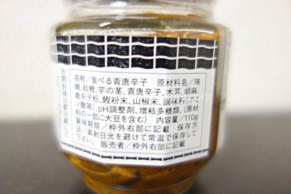 食べる青唐辛子成分