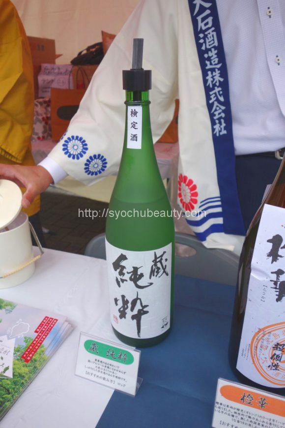大石酒造蔵純粋